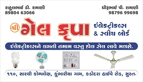 Gel Krupa Eletricals & Switch Board