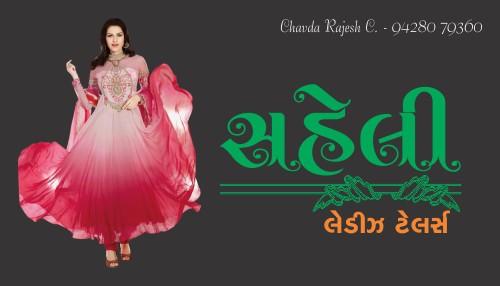 Saheli Ladies Tailors